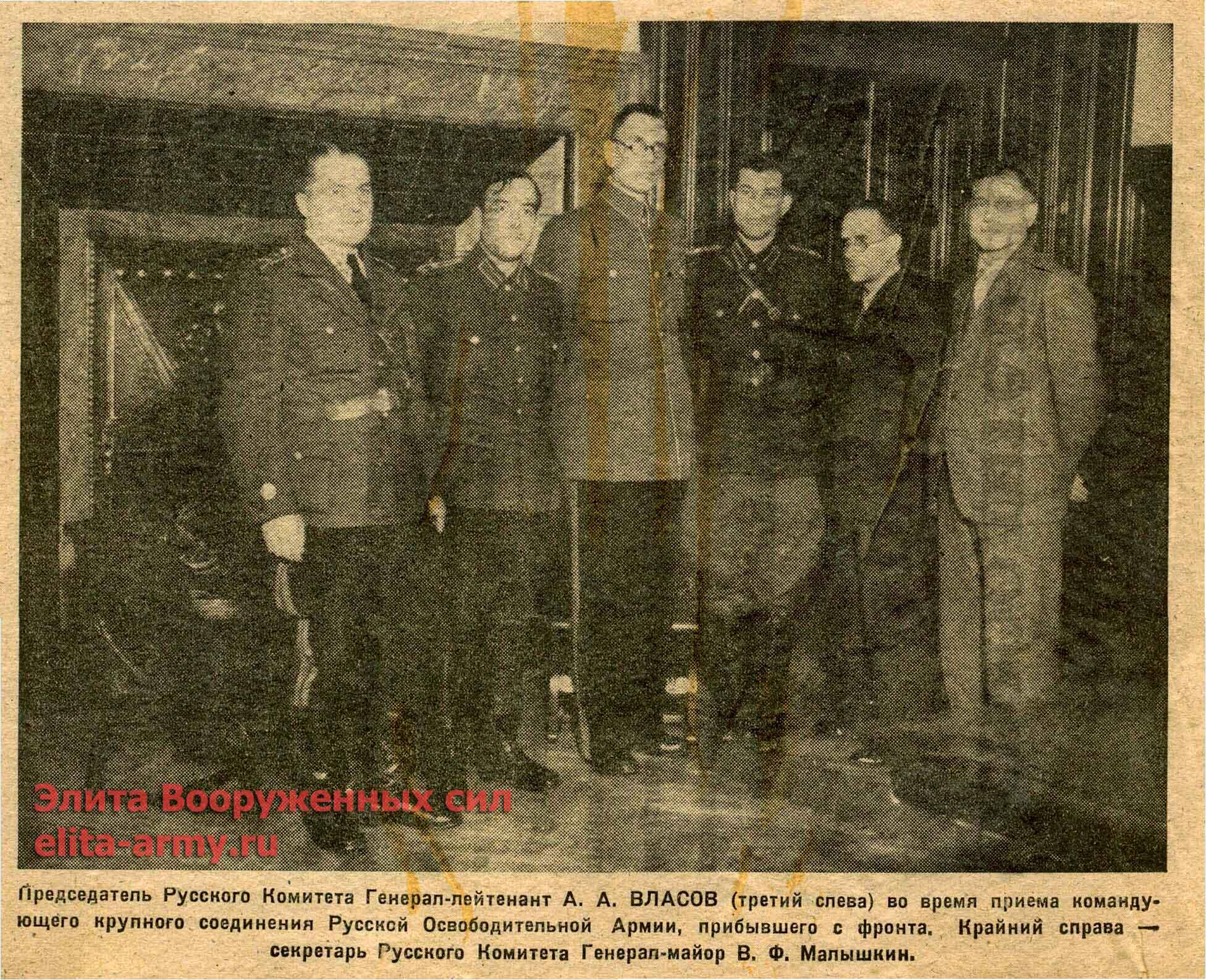 Vlasov_A_A__Listovka_1942