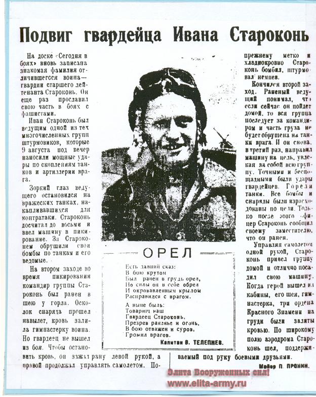 Frontovaya gazeta