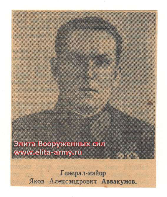 Avvakumov Yakov Aleksandrovich
