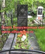 Irkutsk Radischevskoe kladbische