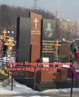 Moskva Troekurovskaya kladbische