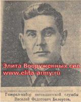 Belousov Vasily Fedotovich