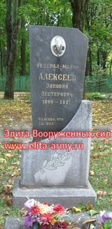 Kursk Nikitsky cemetery