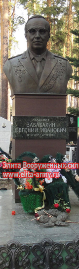 Snezhinsk