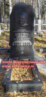 Sarov City cemetery