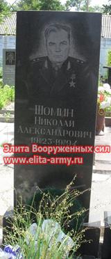 Kharkiv Third City cemetery